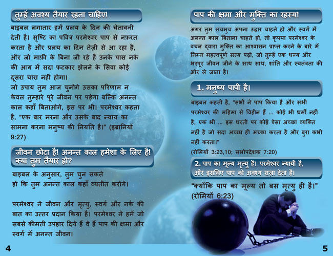 Evangelism Hindi gospel salvation tracts | Witness God