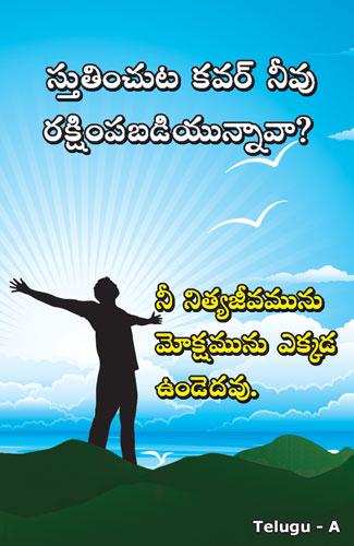 Telugu Gospel Bible Tracts